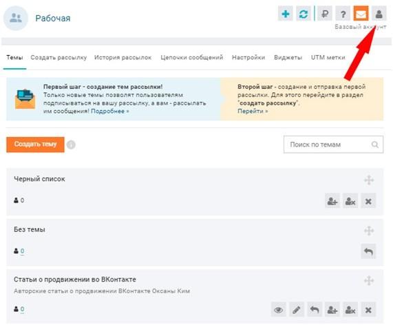 Гамаюн ВКонтакте. Авторассылка в ВК
