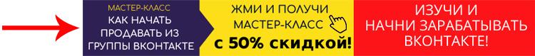 Пошаговое руководство по настройке продающей группы ВКонтакте