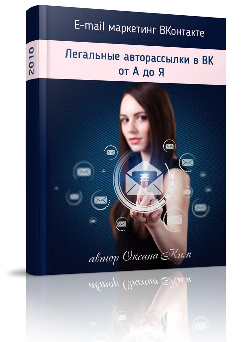 Электронная книга по авторассылкам ВКонтакте