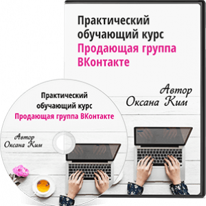 Курс Продающая группа ВКонтакте
