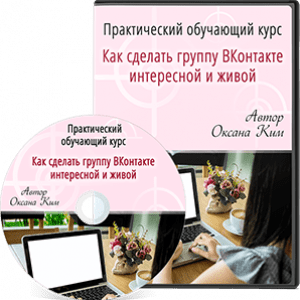 Курс Как сделать группу ВКонтакте интересной и живой
