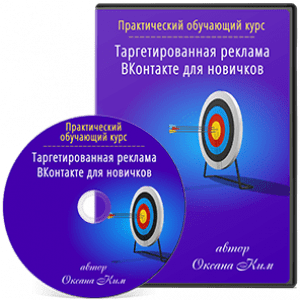 Курс Таргетированная реклама для новичков