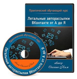 Курс Легальные авторассылки ВКонтакте от А до Я