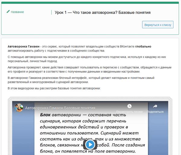 Мини-курс Моя первая автоворонка ВКонтакте