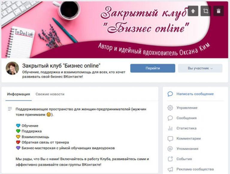 Как запустить ВКонтакте свой Закрытый клуб