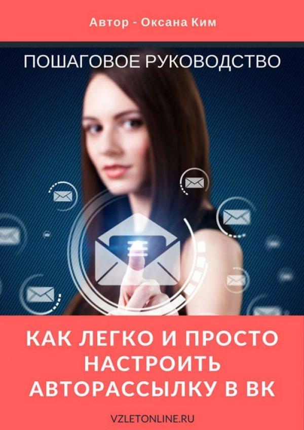 Бесплатное пошаговое руководство по настройке авторассылки ВКонтакте с помощью приложения Гамаюн