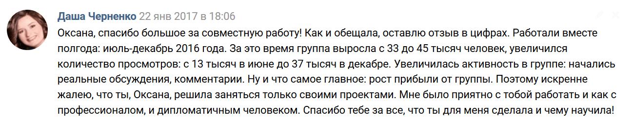 Продвижение ВКонтакте онлайн-школы