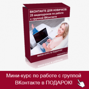 Как  сделать закрепленный пост ВКонтакте