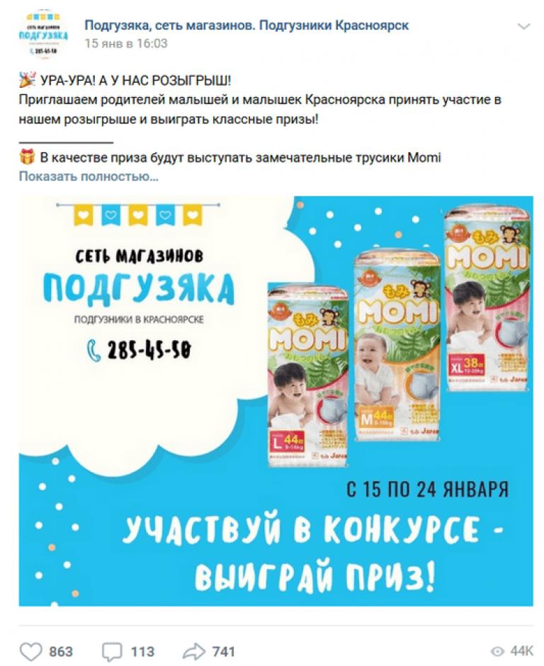 Подгузяка Интернет Магазин Красноярск