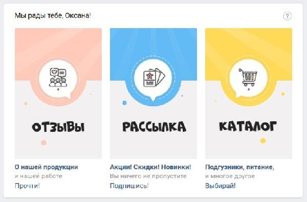 """Сеть магазинов """"Подгузяка"""" в Красноярске: как успешно работать и развивать проект ВКонтакте"""
