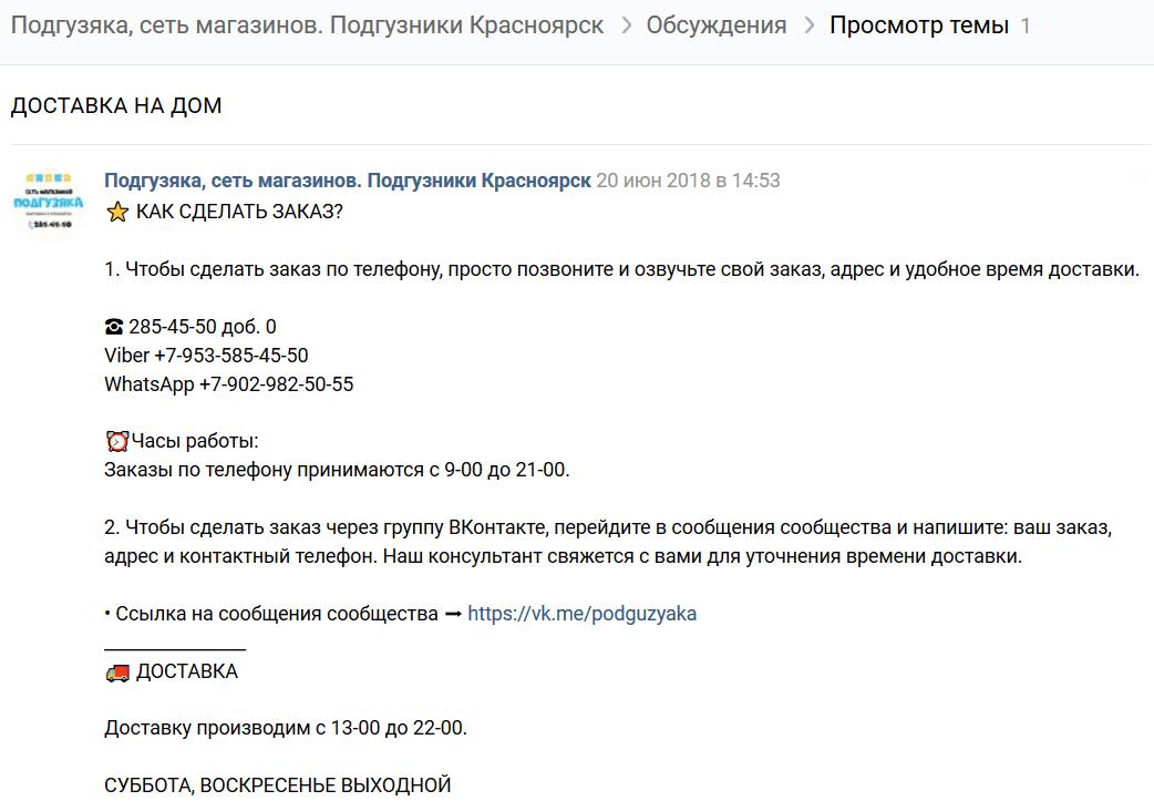 Продвижение проекта Подгузяка во ВКонтакте