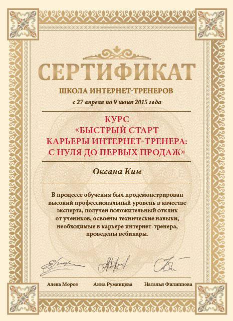 Бизнес-тренер, коуч Оксана Ким