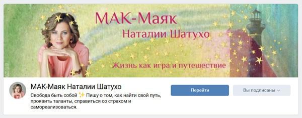 МАК-Маяк Наталии Шатухо