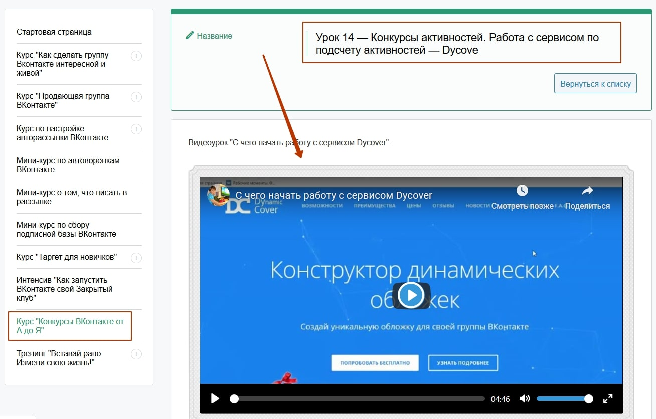 Мини-курс Конкурсы ВКонтакте от А до Я