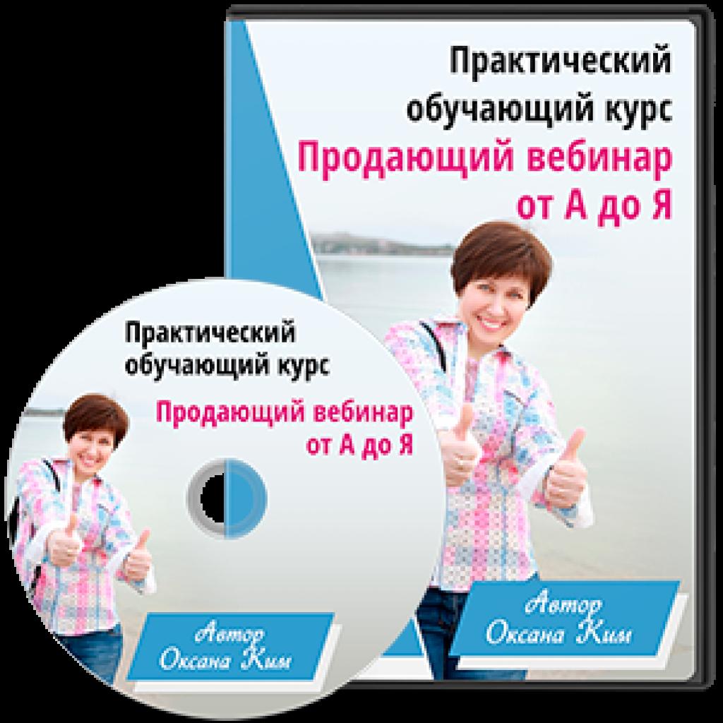 Курс - Продающий вебинар от А до Я