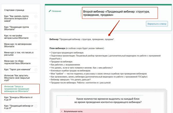 Интенсив - Запуск и продвижение продающих вебинаров во ВКонтакте