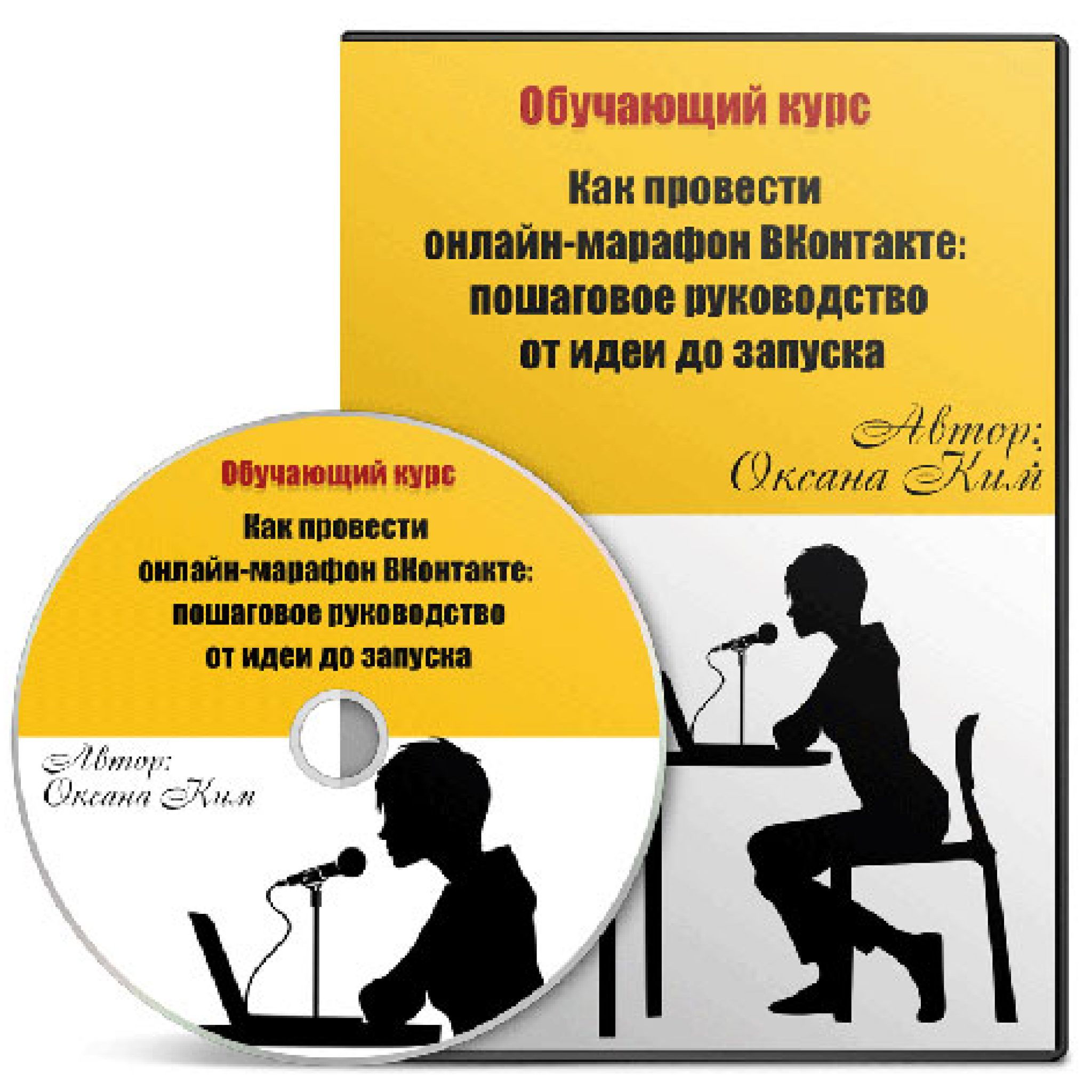 Курс по запуску онлайн-марафонов ВКонтакте