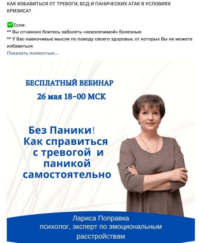 Продвижение психолога ВКонтакте – кейс