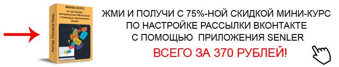 Рассылка ВКонтакте. Установка Сенлер